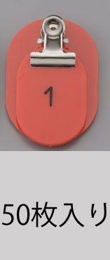 【メーカー在庫あり】 エスコ ESCO 40x60mm 1- 50 親子札 赤 000012093580 JP店