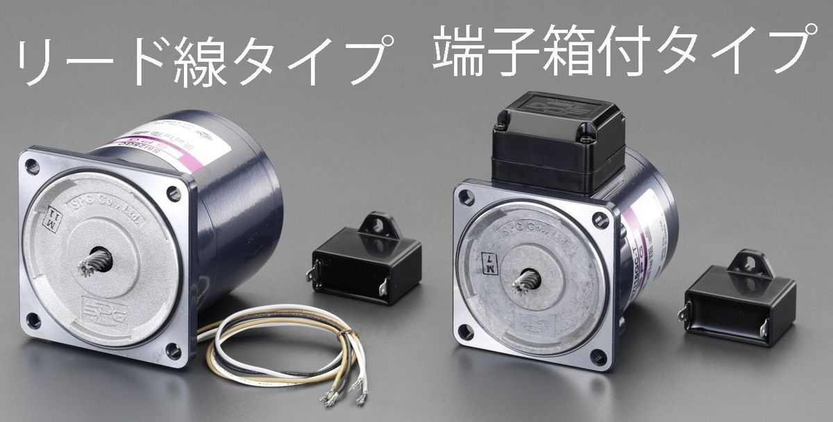 【メーカー在庫あり】 エスコ ESCO AC100V・90W インダクションモーター 端子箱付タイプ 000012266274 JP店