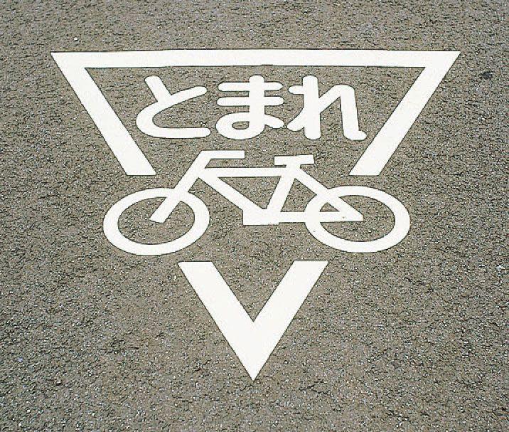 【メーカー在庫あり】 エスコ ESCO 800x800mm 路面道路標識とまれ/自転車 000012202908 JP店