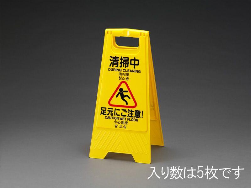 【メーカー在庫あり】 エスコ ESCO 600mm サインスタンド 清掃中・作業中/5枚 000012066926 JP店