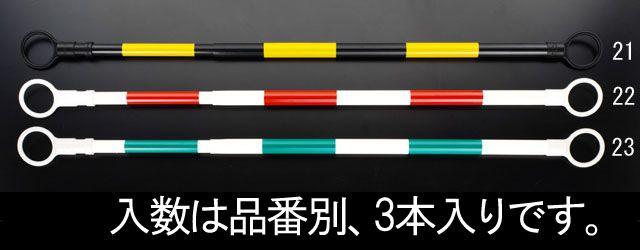 【メーカー在庫あり】 エスコ ESCO 1.3-2.0m 伸縮ガードバー 緑/白-3本 000012094059 JP店