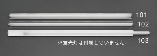 【メーカー在庫あり】 EA944D-101 エスコ ESCO 78x1190mm/40W用 蛍光灯用飛散防止カバー10枚
