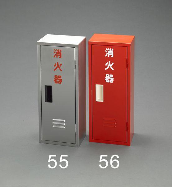 【メーカー在庫あり】 EA951FC-55 エスコ ESCO 600x240x170mm 消火器ボックス(シルバー)