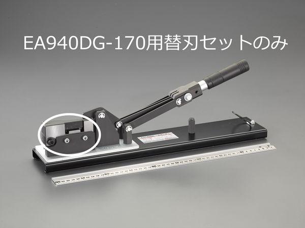 【メーカー在庫あり】 エスコ ESCO EA940DG-170用 替刃セット EA940DG-171 JP店