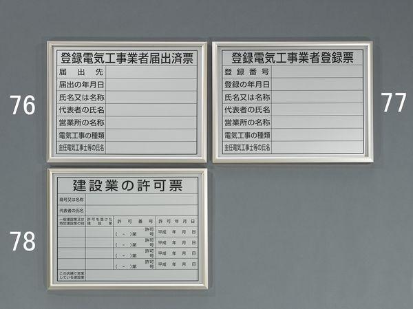 【メーカー在庫あり】 400x500mm 法令許可票(額縁/登 000012297496 JP店