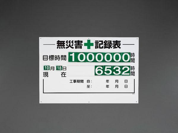 【メーカー在庫あり】 600x900mm 無災害記録表 EA983BG-20A JP店