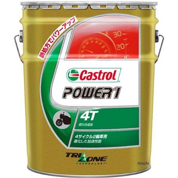 カストロール Castrol パワーワン4T 10W-40 20リットル 4985330114176 JP店