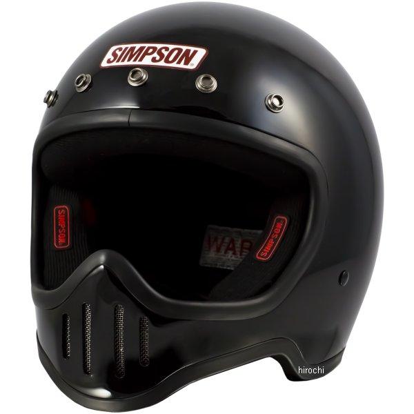 3309115758 シンプソン SIMPSON ヘルメット M50 黒 57cm-58cm 4562363242948 JP店
