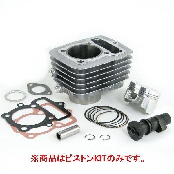 SP武川 ピストンKIT(146CC)CRF / NSF 01-02-0130 JP店