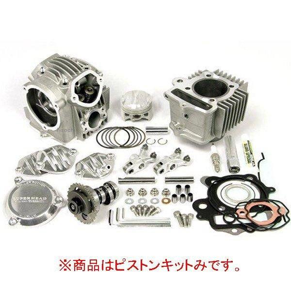 【メーカー在庫あり】 SP武川 ピストンKIT(124CC) SH4V モンキー 01-02-6027 JP店