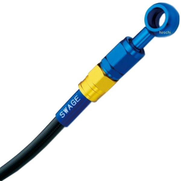 【メーカー在庫あり】 スウェッジライン SWAGE-LINE フロント ブレーキホースキット 08年-10年 GSX-R750、GSX-R600 ゴールド/青 スモーク PAFB527D JP店
