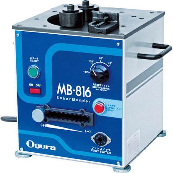 【メーカー在庫あり】 (株)オグラ オグラ 可搬用鉄筋ベンダー MB-816 JP