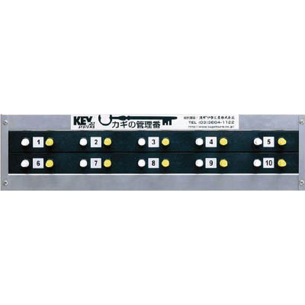 M101 スガツネ工業(株) スガツネ工業 カギの管理10人用M10-1(150-010-054) M10-1 JP