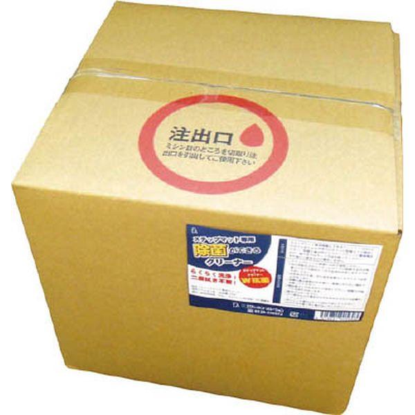 【メーカー在庫あり】 (株)エクシールコーポレーション エクシール ステップマット専用クリーナー10L 詰め替え用 MAT-CL10 JP