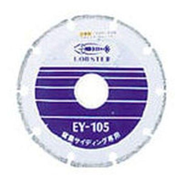 【メーカー在庫あり】 (株)ロブテックス エビ 電着ダイヤモンドホイール 窒素サイディング専用 125mm EY125 JP