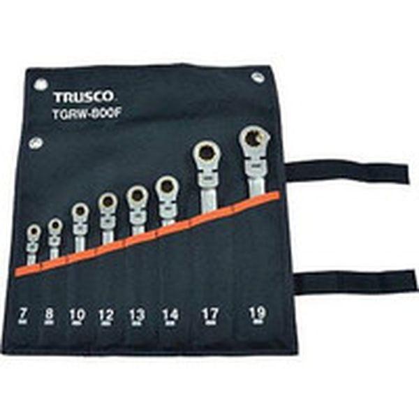 【メーカー在庫あり】 トラスコ中山(株) TRUSCO 首振ラチェットコンビネーションレンチセット(スタンダード)8本組 TGRW-800F JP