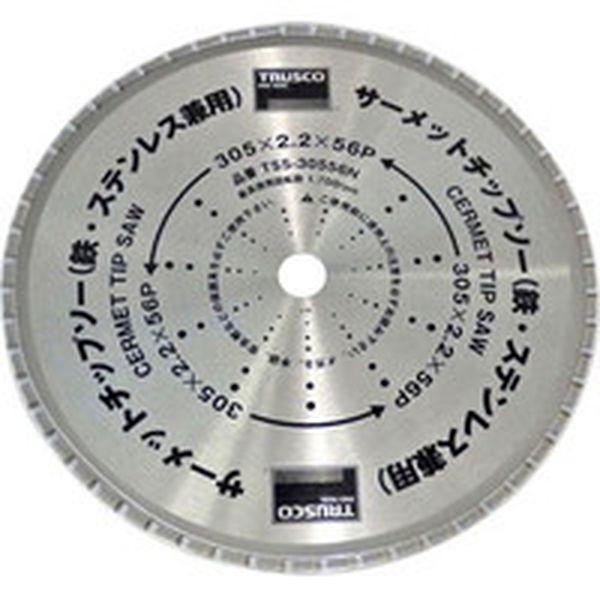 【メーカー在庫あり】 トラスコ中山(株) TRUSCO サーメットチップソー 305X56P TSS-30556N JP