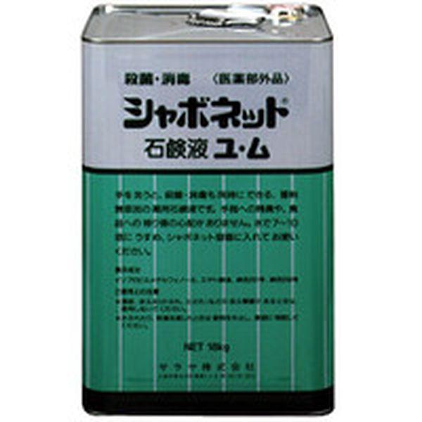 サラヤ(株) サラヤ 手洗い石けん液 シャボネット石鹸液ユ・ム 18kg 30810 JP