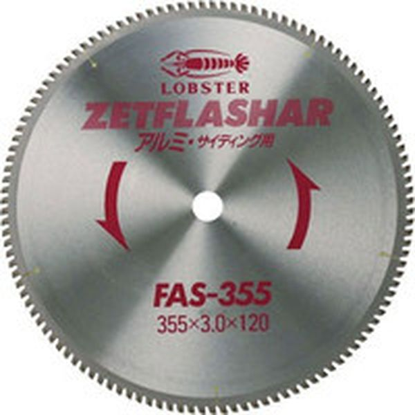 【メーカー在庫あり】 (株)ロブテックス エビ ゼットフラッシャー (アルミ用) 355mm FAS355 JP