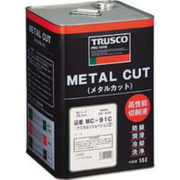 【メーカー在庫あり】 トラスコ中山(株) TRUSCO メタルカット ケミカルソリューション型 18L MC-91C JP