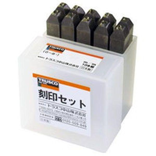 トラスコ中山(株) TRUSCO 逆数字刻印セット 13mm SKB-130 JP