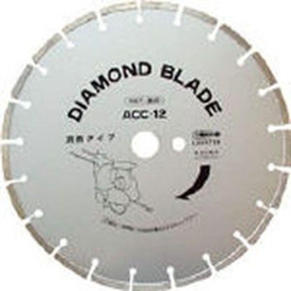 【メーカー在庫あり】 (株)ロブテックス エビ ダイヤモンド土木用ブレード(湿式) 355mm ACC14 JP