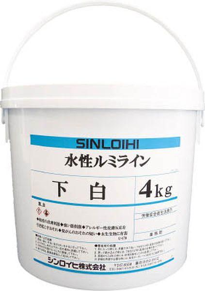 【メーカー在庫あり】 シンロイヒ(株) シンロイヒ 水性ルミライン下白 4kg 2000MU JP