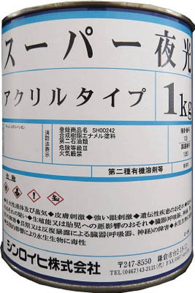 【メーカー在庫あり】 シンロイヒ(株) シンロイヒ スーパー夜光塗料 1kg 2000YL JP