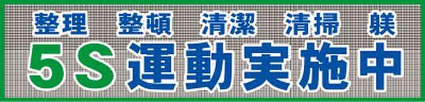 【メーカー在庫あり】 (株)グリーンクロス グリーンクロス メッシュ横断幕 MO―2 5S運動実施中 1148020202 JP