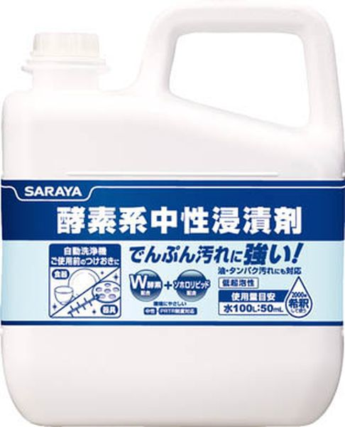 【メーカー在庫あり】 サラヤ(株) サラヤ 酵素系中性浸漬剤5KG 44931 JP
