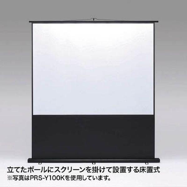 【メーカー在庫あり】 サンワサプライ(株) SANWA プロジェクタースクリーン 床置き式 PRS-Y85K JP