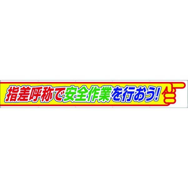 【メーカー在庫あり】 35226 ユニット(株) ユニット 横断幕指差呼称で安全作業を行おう 352-26 JP店