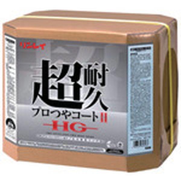 【メーカー在庫あり】 (株)リンレイ リンレイ 床用樹脂ワックス 超耐久プロつやコート2 HG RECOBO 18L 658559 JP店