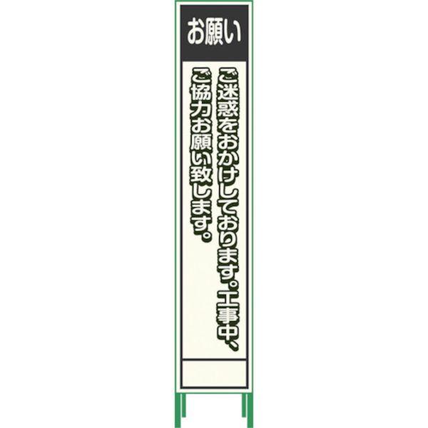 【メーカー在庫あり】 1102180615HPSL6 (株)グリーンクロス グリーンクロス プリズム反射蓄光SL立看板ハーフ お願い HPSL‐6 1102180615HPSL-6 JP店