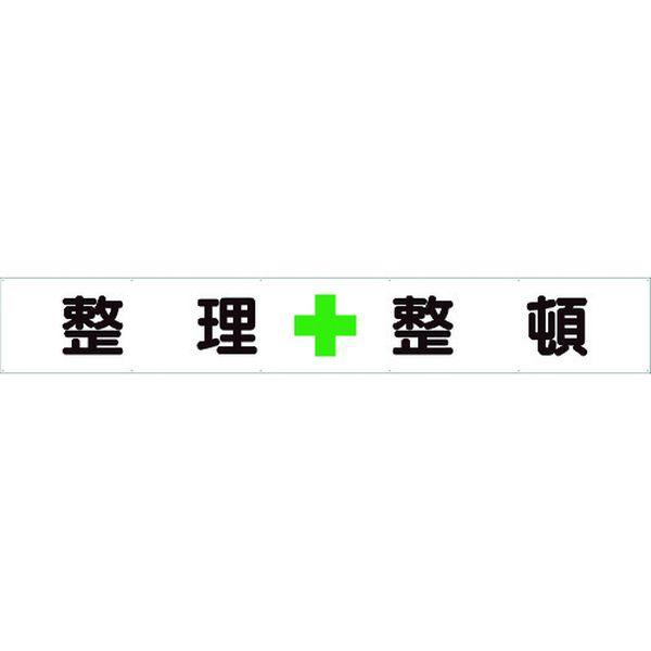 【メーカー在庫あり】 35225 ユニット(株) ユニット 横断幕 整理+整頓 352-25 JP店