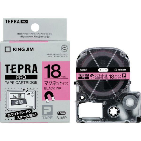 メーカー在庫あり 株 キングジム メーカー在庫限り品 テプラPROテープ 黒字 マグネットピン 世界の人気ブランド JP店 SJ18P