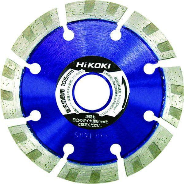 【メーカー在庫あり】 00329064 工機ホールディングス(株) HiKOKI ダイヤモンドカッタ 105mmX20 (Mr.レーザー) 8X 0032-9064 JP店