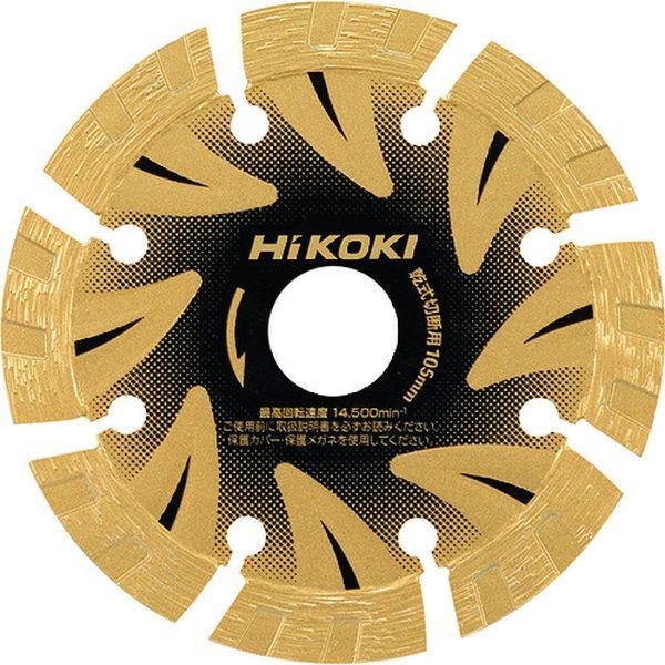 【メーカー在庫あり】 00329888 工機ホールディングス(株) HiKOKI ダイヤモンドカッタ 105mmX20 (S1) 0032-9888 JP店