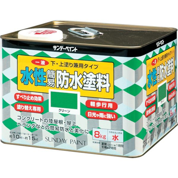 【メーカー在庫あり】 サンデーペイント(株) サンデーペイント 一液水性簡易防水塗料 8kg グリーン 269907 JP