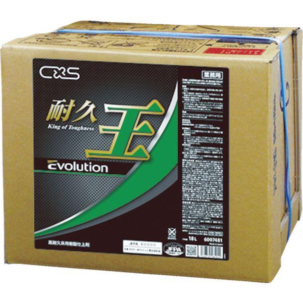 【メーカー在庫あり】 シーバイエス(株) シーバイエス 樹脂ワックス 耐久王エボリューション 18L 6007481 JP