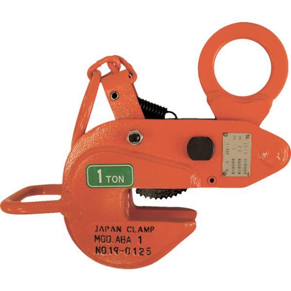 【メーカー在庫あり】 ABA1 日本クランプ(株) 日本クランプ 横つり専用クランプ 1.0t ABA-1 JP店