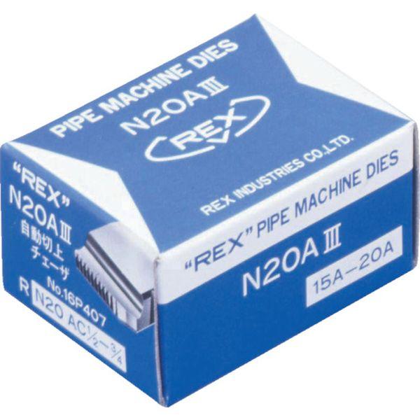 【メーカー在庫あり】 レッキス工業(株) REX 自動切上チェザー N20AC15A-20A ACN15A-20A JP