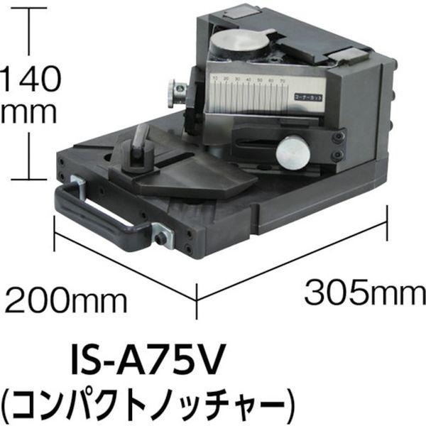 【メーカー在庫あり】 育良精機(株) 育良 ノッチャーアタッチメント IS-A75V JP