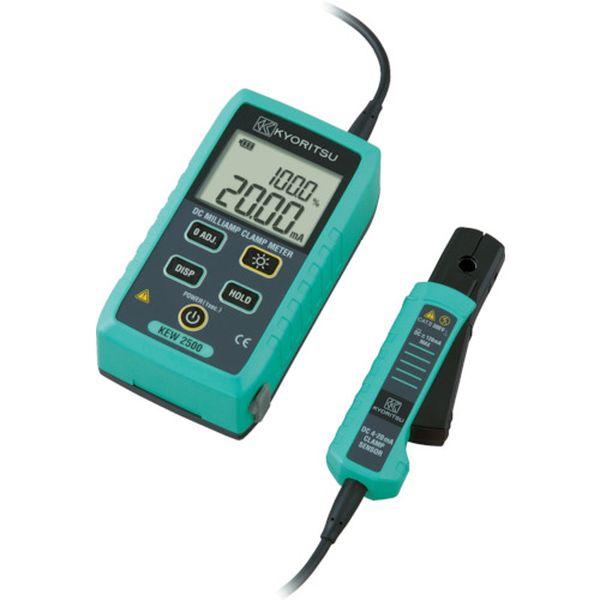 【メーカー在庫あり】 共立電気計器(株) KYORITSU DCミリアンペアクランプメータ KEW2500 JP