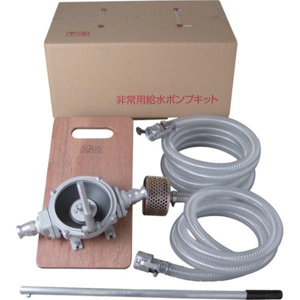メーカー在庫あり アクアシステム 株 ハンドダイヤフラムポンプ 非常用セット KT-HDOS-32ALB ついに再販開始 JP お気に入