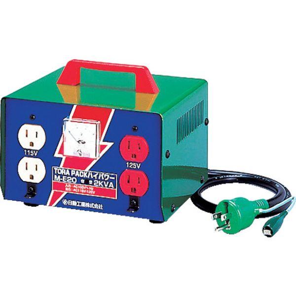【メーカー在庫あり】 ME20 日動工業(株) 日動 変圧器 昇圧器ハイパワー 2KVA アース付タイプ M-E20 JP店