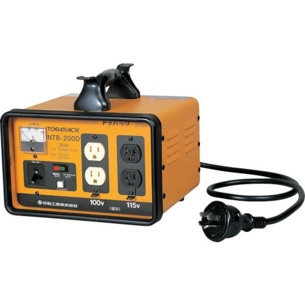 【メーカー在庫あり】 日動工業(株) 日動 変圧器 降圧専用トラパック 2KVA NTB-200D JP