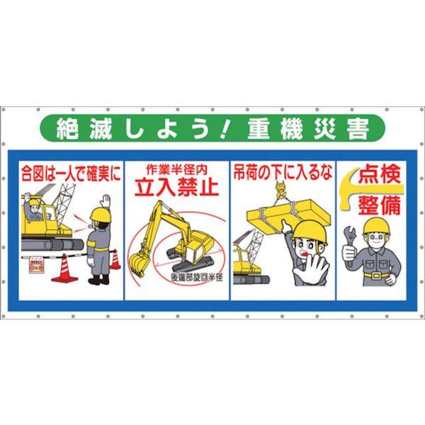 【メーカー在庫あり】 (株)つくし工房 つくし コンビネーションメッシュ 絶滅しよう 重機災害 SY-304 JP