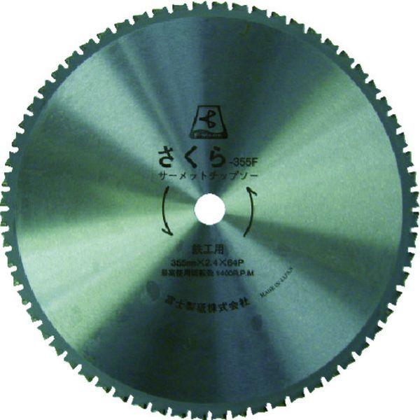 【メーカー在庫あり】 富士製砥(株) 富士 サーメットチップソーさくら355F(鉄用) TP355F JP