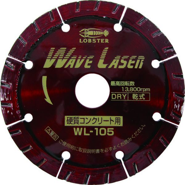 【メーカー在庫あり】 (株)ロブテックス エビ ダイヤモンドホイール ウェブレーザー(乾式) 151mm WL150 JP